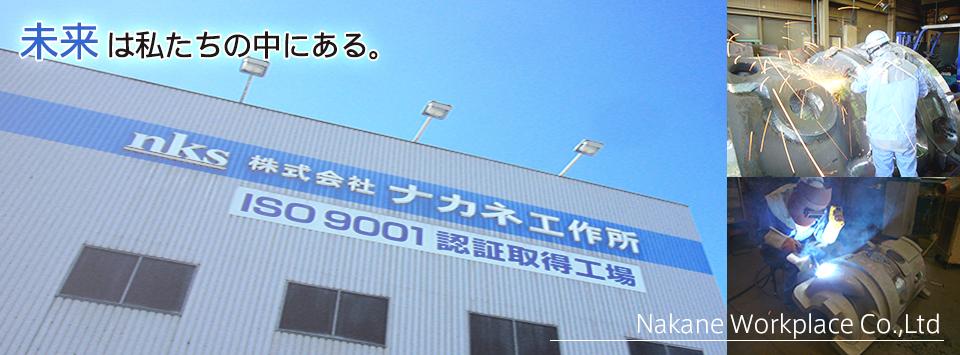 ナカネ工作所|ナカネ工作所